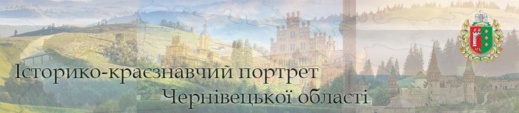 Історико-краєзнавчий портрет Чернівецької області