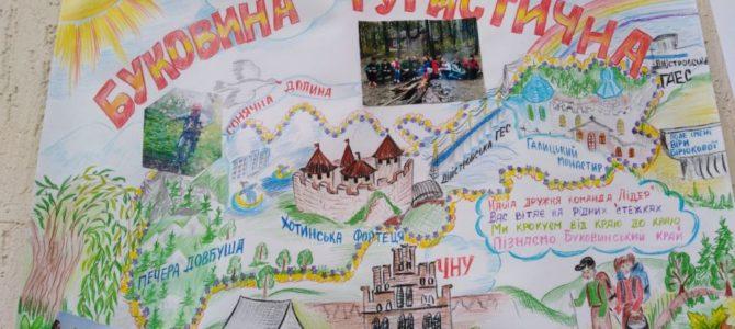 Відбувся II районний туристський зліт серед учнівської молоді навчальних закладів району